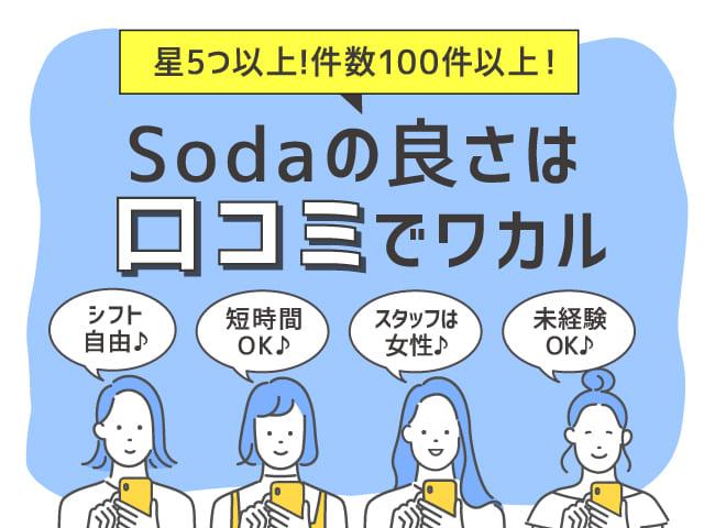 Chat SO-DA -チャットソーダ-
