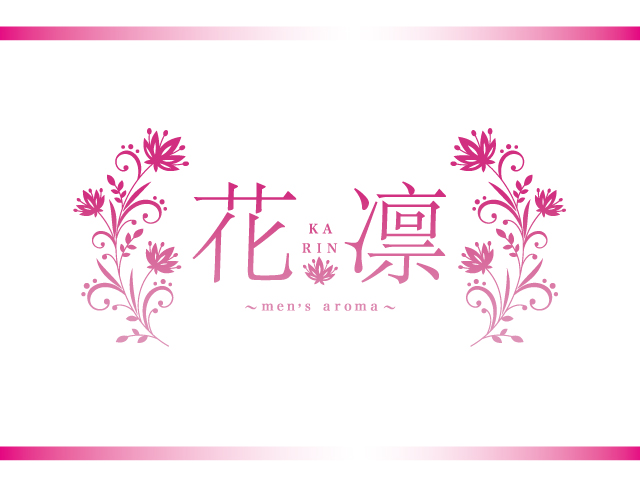 アロマ 花凛 -カリン -