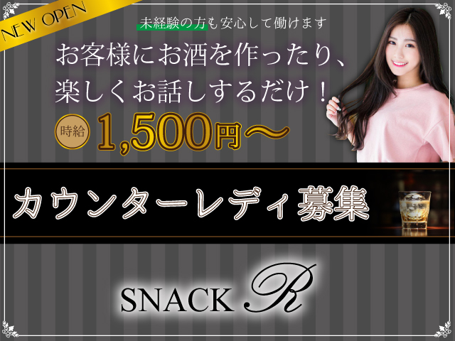 SNACK R -スナック アール-