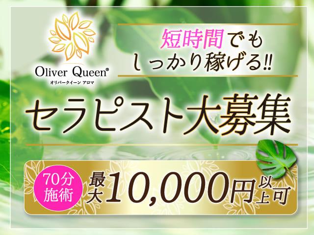 Oliver Queen-オリバークイーン-