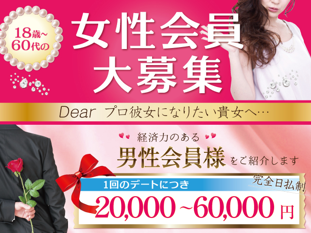 恋人紹介倶楽部