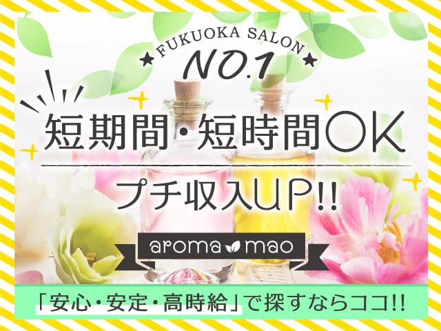 aroma mao-アロマ マオ-