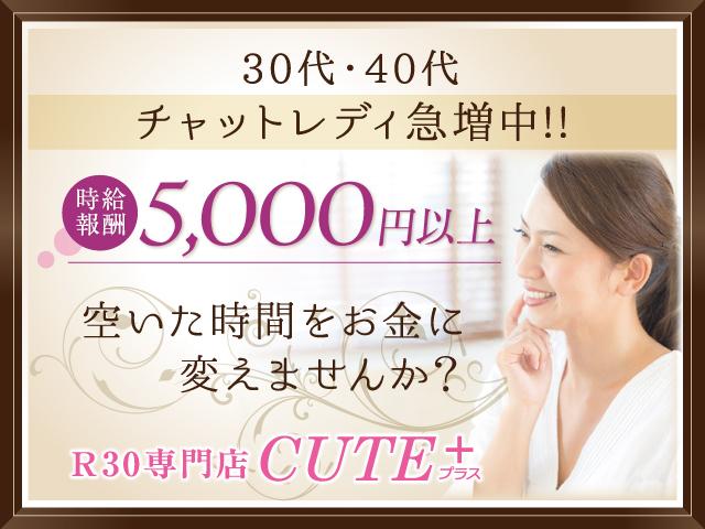R30専門店 CUTE+ -キュートプラス-