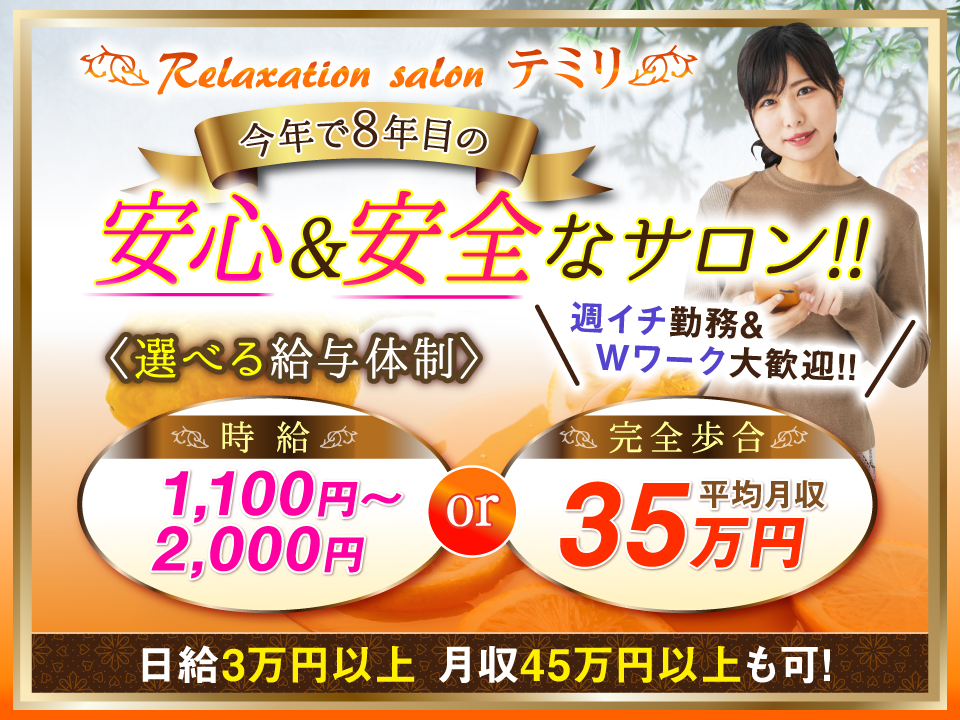 Relaxation salon Temiri-テミリ-