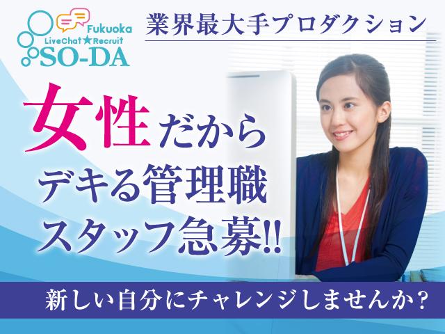 Chat Soda -チャットソーダ -スタッフ