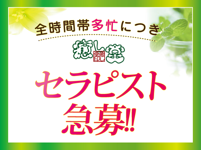 アロマエステ 癒し堂 ReFre(リフレ)