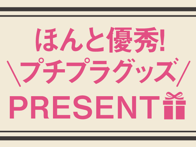 【NEW】6月号は優秀プチプラコスメプレゼント!!