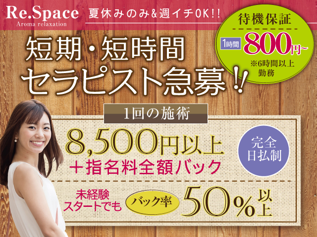 Re.Space-リ・スペース-