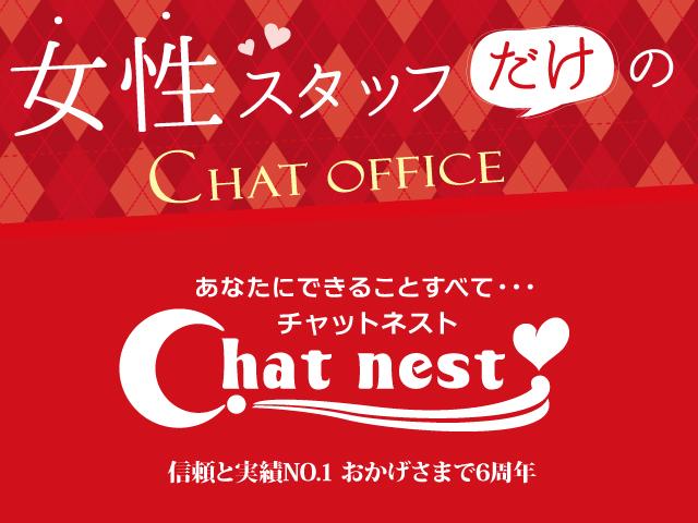 chat Nest-チャットネスト-