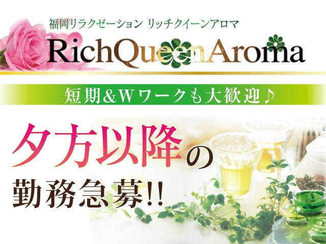 RichQueenAroma-リッチクイーンアロマ-