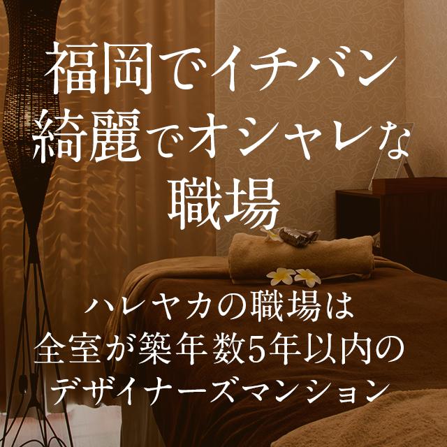 福岡でイチバン綺麗でオシャレで快適な職場を準備しています♪