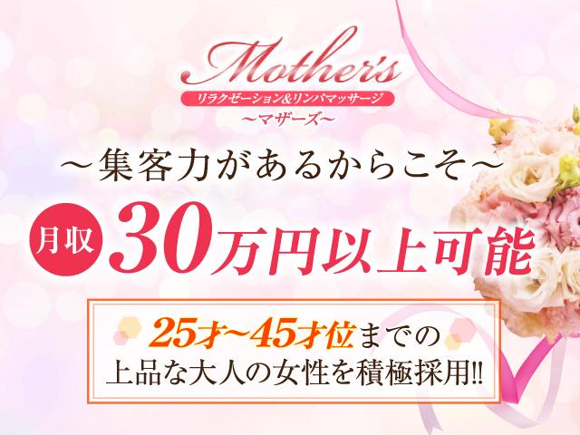 mother's -マザーズ-