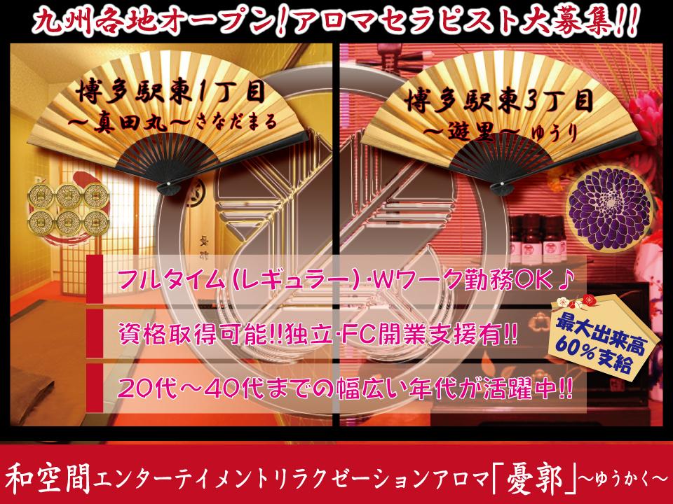 憂郭(ゆうかく)~遊里~ 博多駅東店3丁目