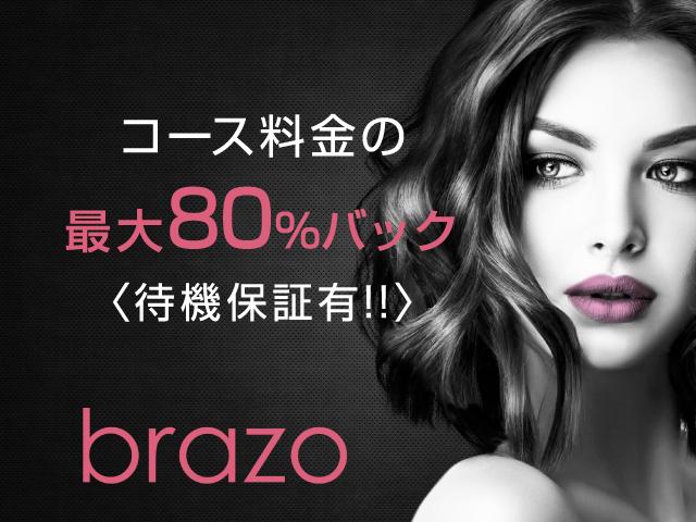 AROMA BRAZO 〜 アロマブラッソ 〜
