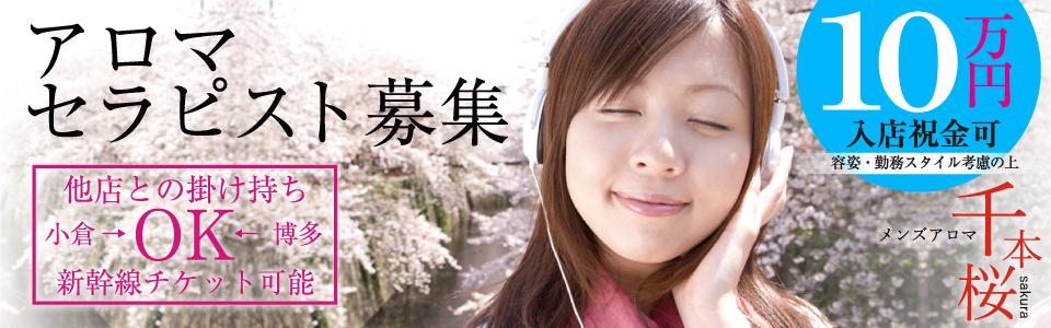アロマ千本桜