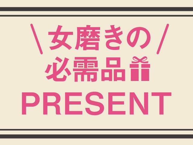 【NEW】2月号は会員様限定の女磨きの必需品プレゼント!!