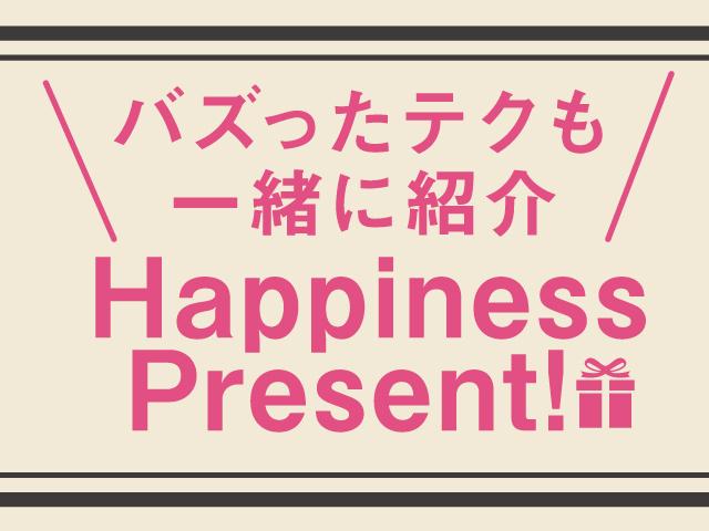 【NEW】2月号はバズったテクも一緒に公開!!ハピネスプレゼント!!