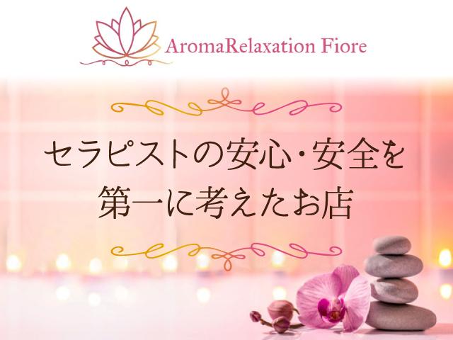 AromaRelaxation Fiore-アロマフィオーレ-