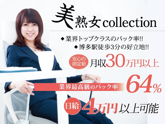 美熟女 collection -ビジュクジョ コレクション-