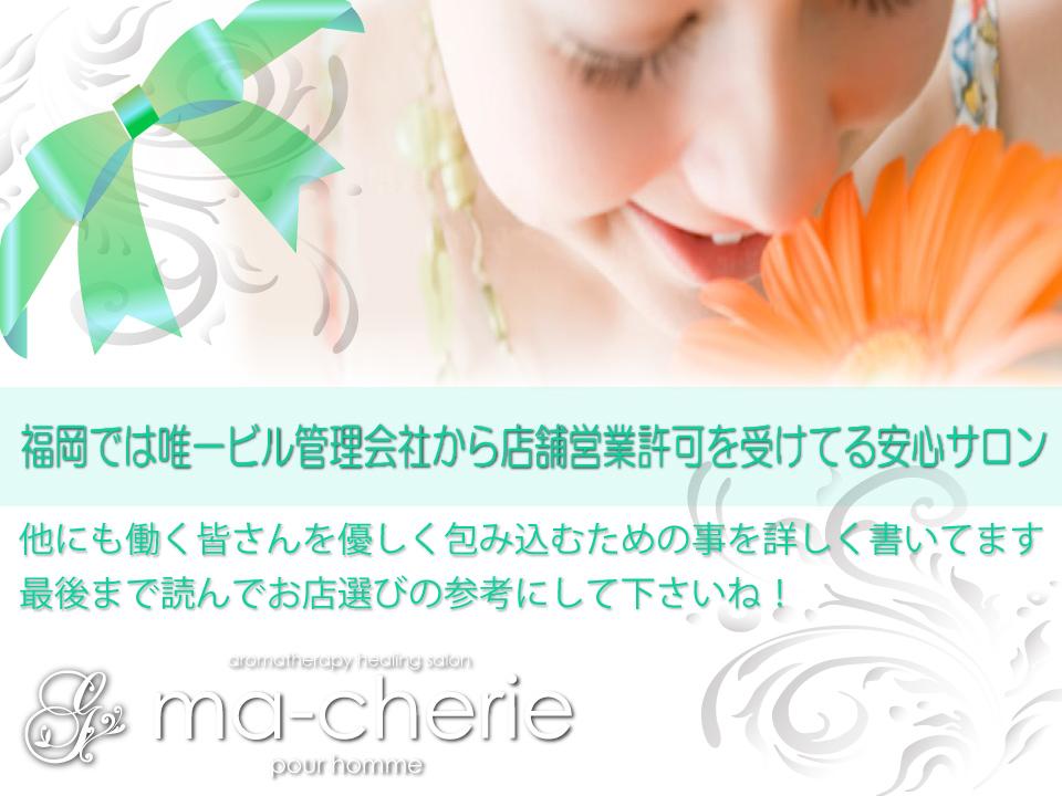 ma-cherie --マシェリ--