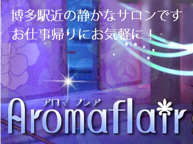 Aromaflair -アロマフレア- (非風俗店)