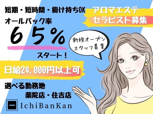 IchiBanKan-メンズエステ一番館-