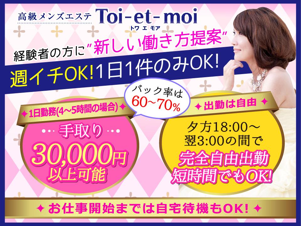 Toi_Et_Moi -トワ・エ・モア-