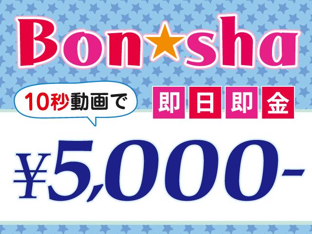 Bon★sha(ボンシャ)