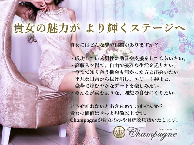 Champagne -シャンパーニュ-