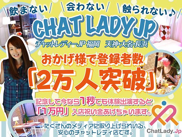 チャットレディJP福岡
