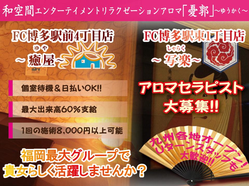 憂郭(ゆうかく)~癒屋(ゆや)FC博多駅前4丁目店
