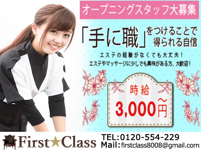 First★Class 福岡店-ファーストクラス