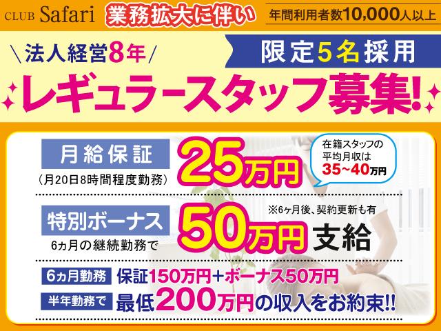 CLUB Safari -クラブサファリ-
