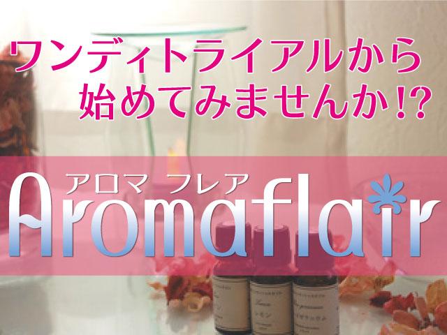 Aromaflair-アロマフレア-