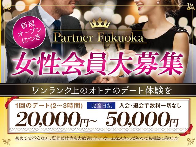 Partner Fukuoka -パートナー福岡-