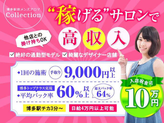 Aroma Collection-アロマ コレクション-