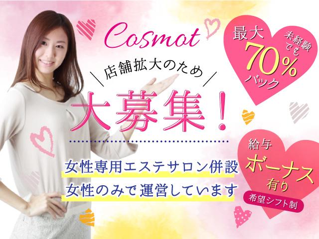 Cosmot-コスモット-