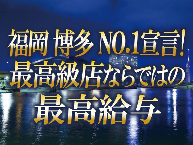 福岡で一番お給料が高いです!