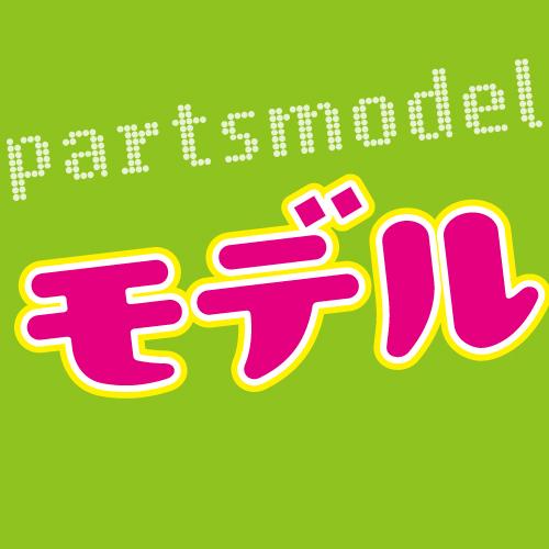 モデル・パーツモデル