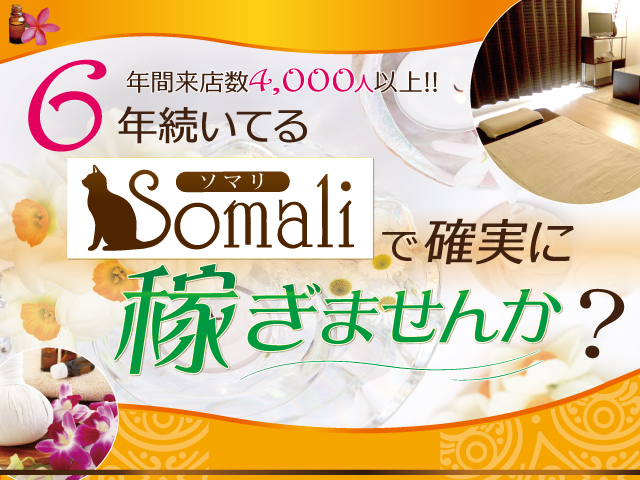 Somali-ソマリ-