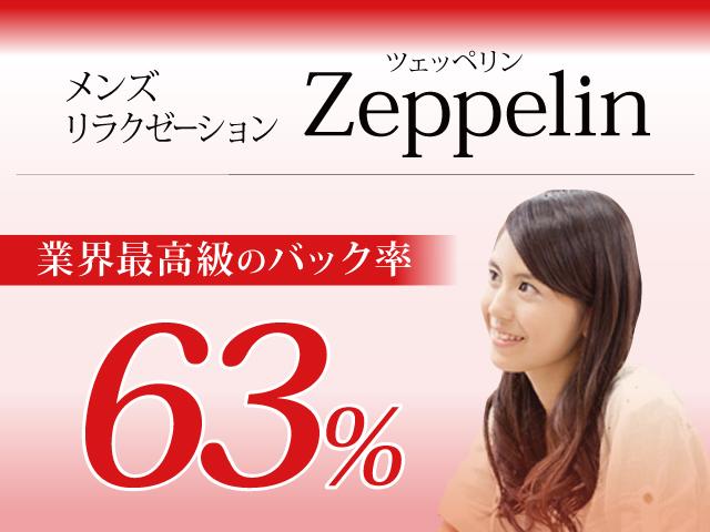 Aroma Zeppelin-アロマ ツェッペリン-