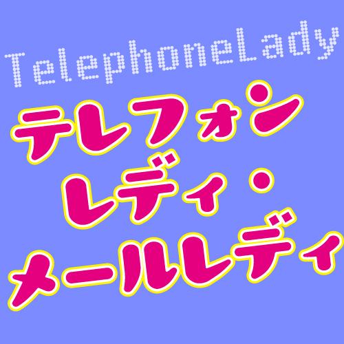 テレフォン・メールオペレーター