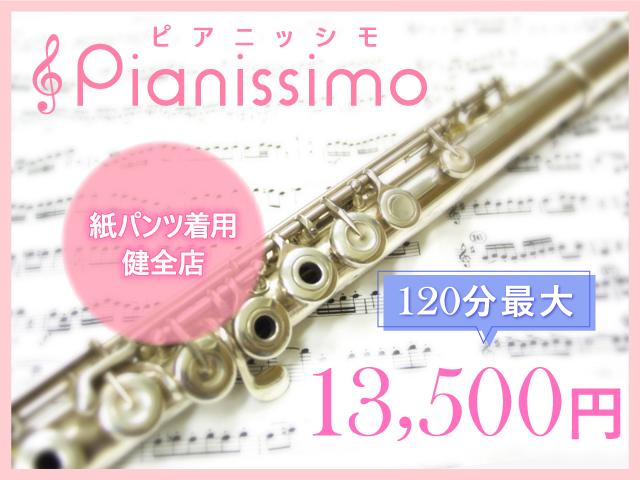 Pianissimo-ピアニッシモ-