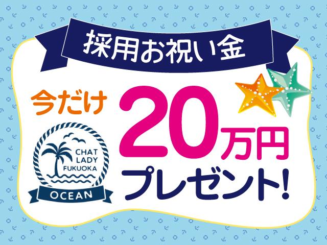 OCEAN-オーシャン-