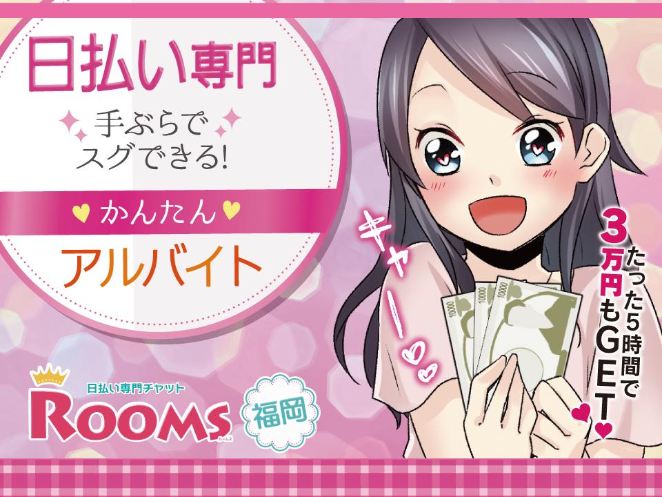 ROOMS福岡 -ルームス福岡-