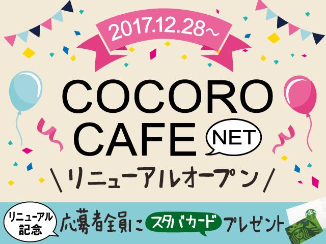 【NEW】ココロカフェネット★リニューアル記念★ 応募者全員プレゼント!!