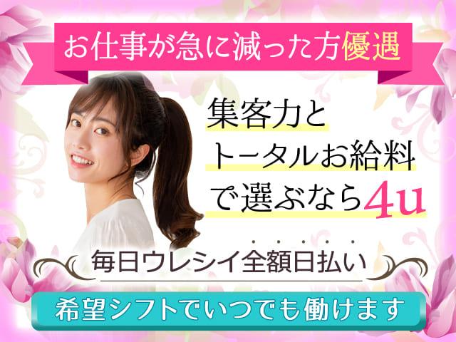 4U(フォー☆ユー)