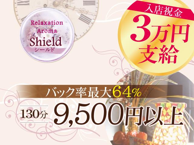 Aroma Shield-アロマ シールド-