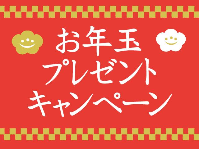 最高10万円!【年末&年始】お年玉プレゼントキャンペーン!!
