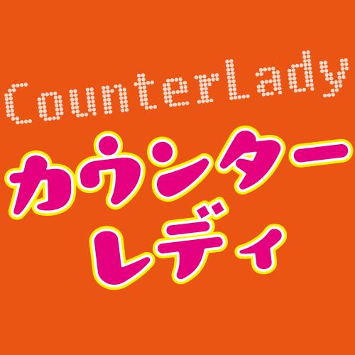 カウンターレディ
